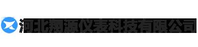 河北翔源仪表科技有限公司